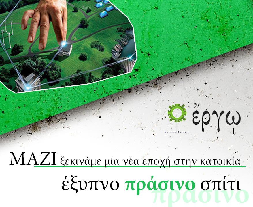 ΕΡΓΩ Τεχνική Εταιρία Πράσινο Σπίτι Banner